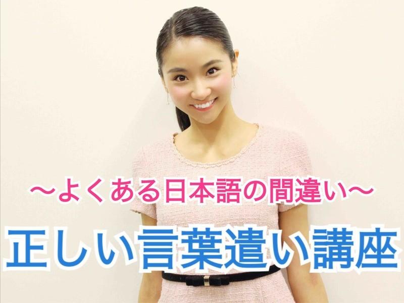【オンライン】よくある日本語の間違いを厳選!正しい言葉遣い講座の画像