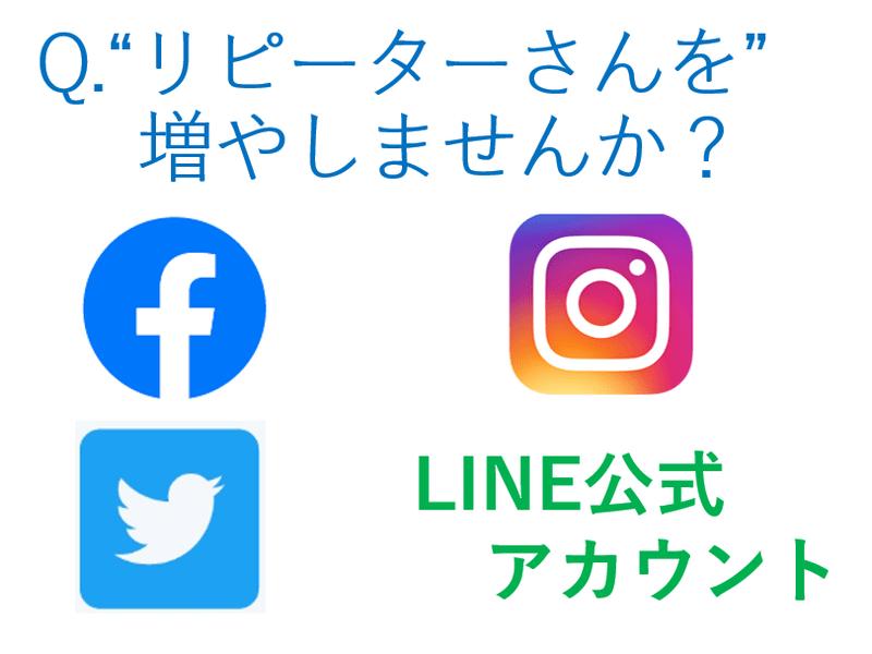 ※オンライン開催可能※【店舗限定】SNS活用術❗️の画像