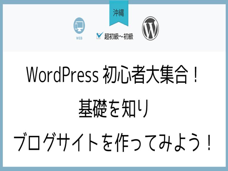 【沖縄】WordPress初心者大集合!ブログサイトを作ってみようの画像
