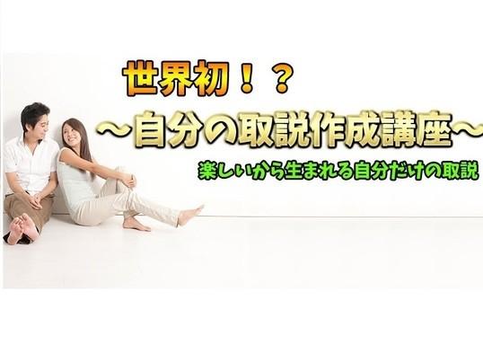 自分の取説作成講座 IN 渋谷の画像