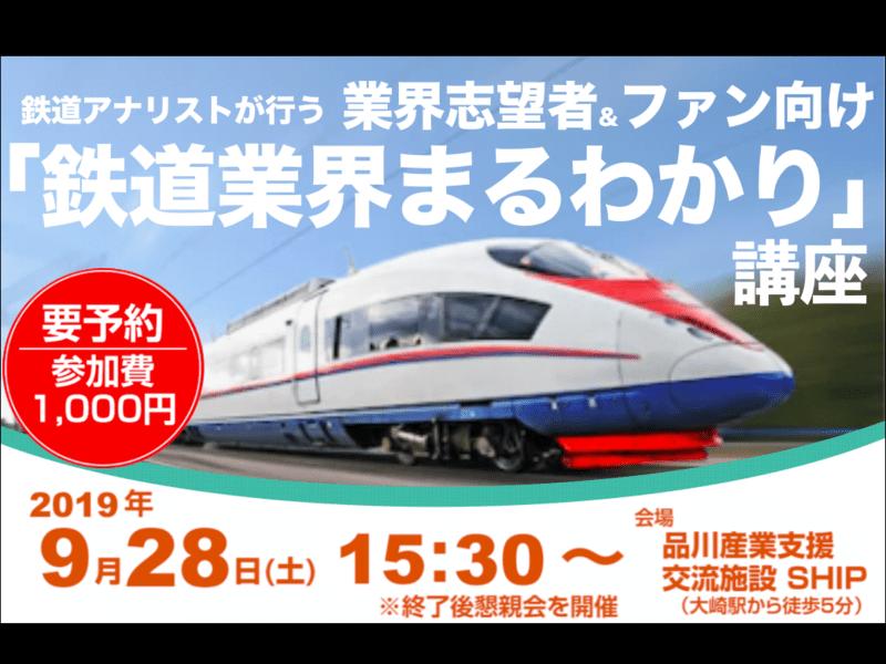 【業界志望者&鉄道ファン向け】鉄道業界まるわかり講座の画像