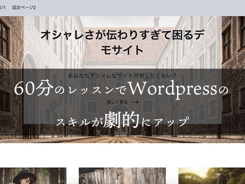 WordPressの開設からカスタマイズまで!マンツーマンレッスンの画像