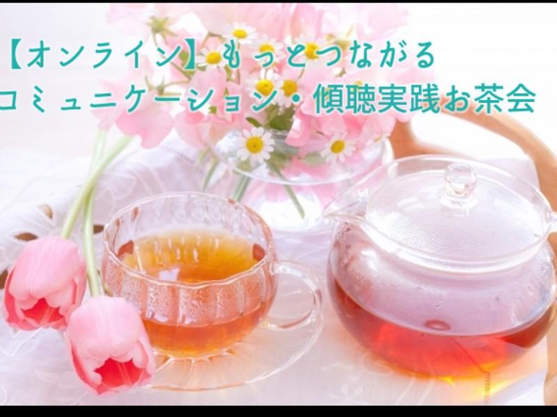 【オンライン】もっとつながるコミュニケーション・傾聴実践お茶会の画像