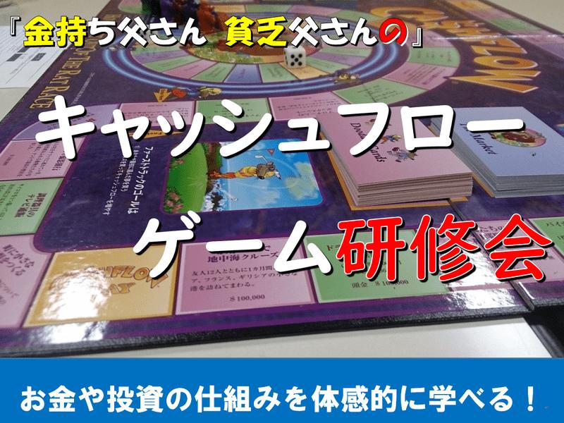 【浜松】☆★キャッシュフローゲーム研修会★☆の画像