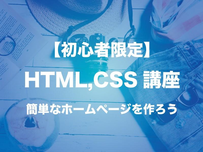 【初心者限定】HTML,CSS基礎講座☆開催記念!夏の特別価格!の画像
