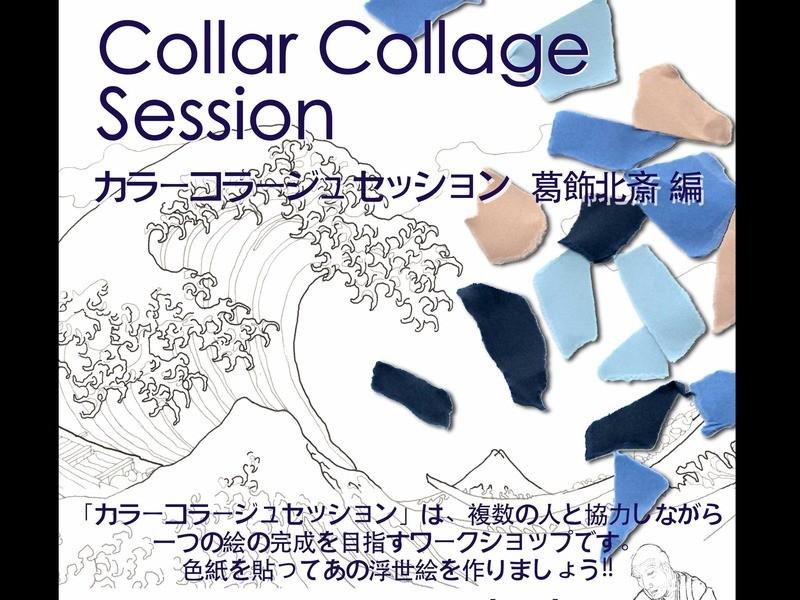 カラーコラージュセッション 〜葛飾北斎〜の画像