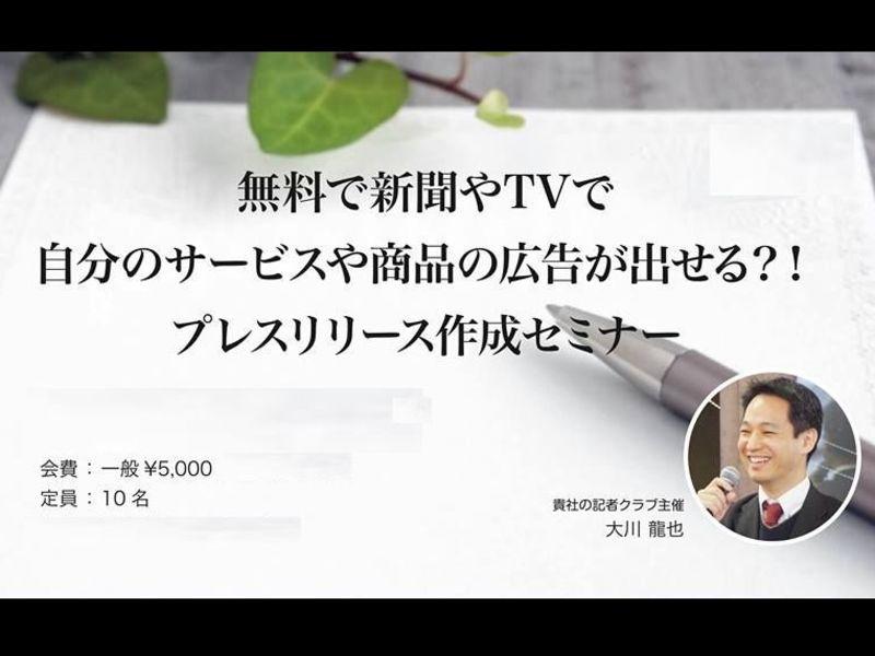 【オンライン開催中】無料で新聞テレビに広告?!プレスリリース講座の画像
