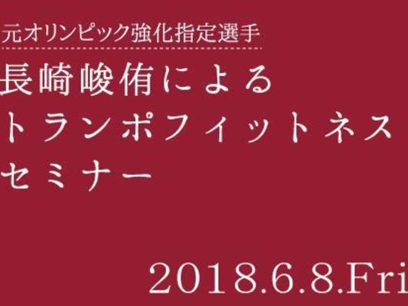 長崎峻侑によるトランポフィットネスセミナー!!の画像