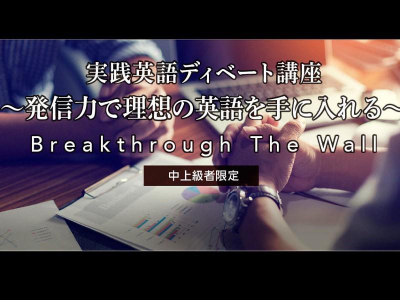 【中上級者限定】実践英語ディベート講座の画像