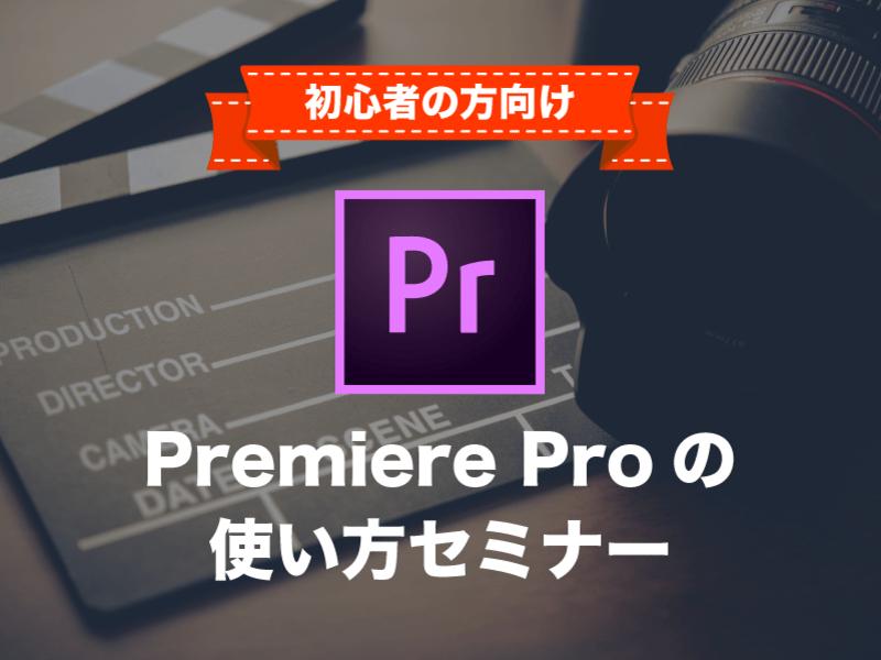 【初心者の方向け】Premiere Proの使い方セミナーの画像