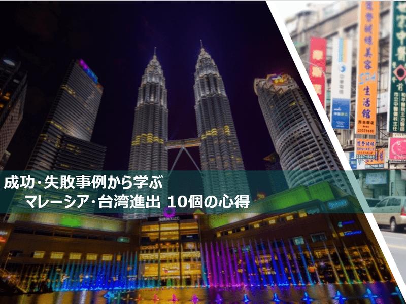 成功・失敗事例から学ぶマレーシア台湾進出セミナーの画像