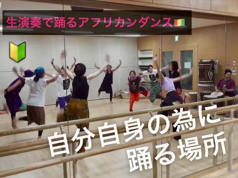 木曜15時/アフリカンダンス・Basic🔰山田駅前の画像