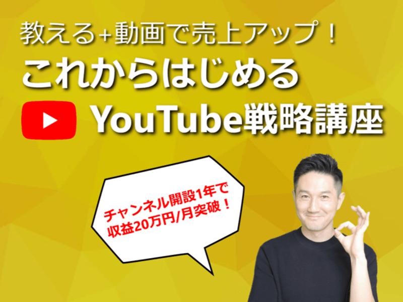 教える+動画で売上アップ!これからはじめるYouTube戦略講座の画像