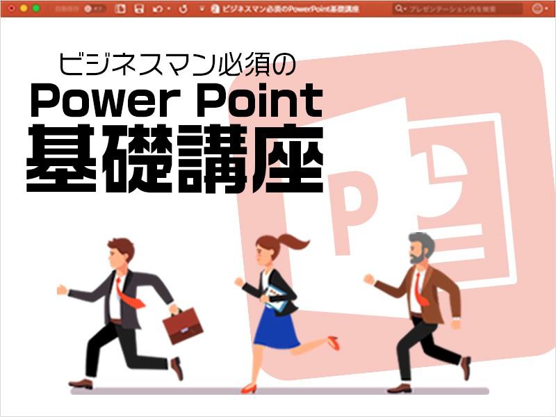 ビジネスマン必須のPowerPoint基礎講座の画像