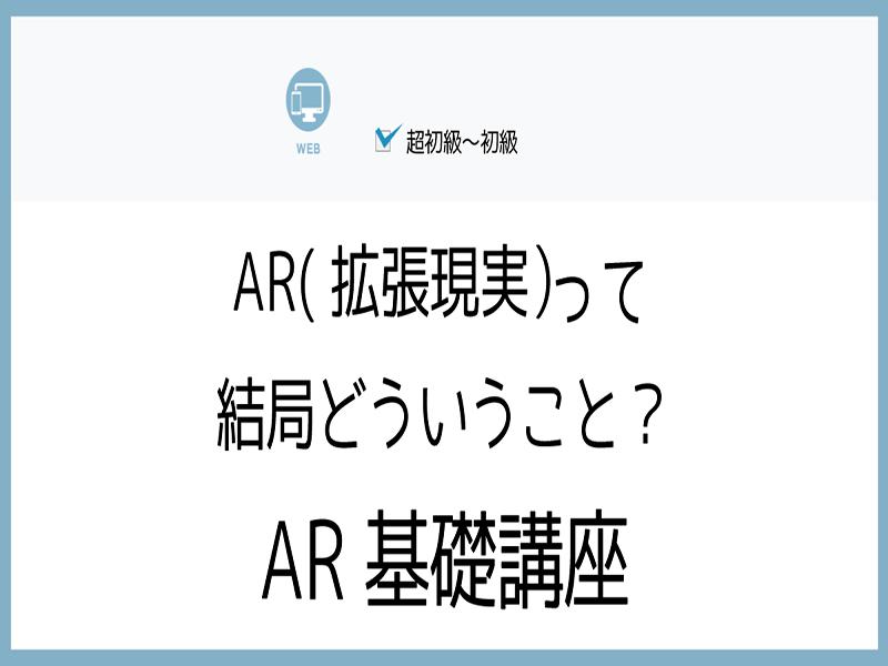AR(拡張現実)って結局どういうこと?AR基礎講座の画像