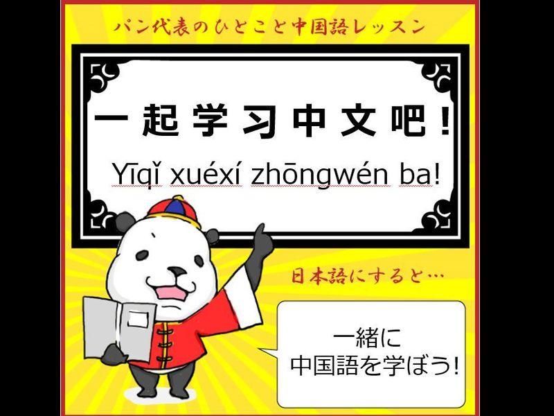 たった1000円!90分中国語教室/お子様受講OK・お子様連れOKの画像