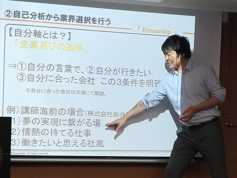 【関西20卒】yumenofu就活先取りスタートアップセミナーの画像