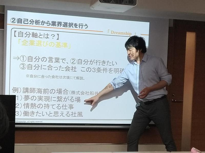 【関西20卒】「yumenofu就活セミナー~自己分析編①~」の画像