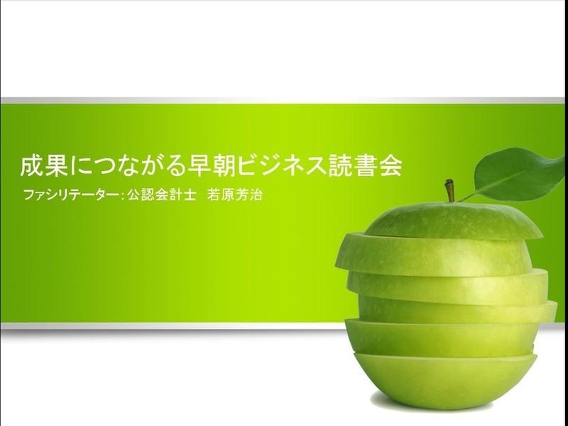 【名古屋】成果につながる早朝ビジネス読書会の画像