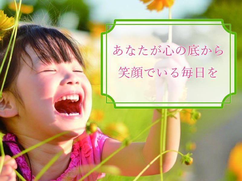 誰でも夢は見つかる!叶える!毎日が笑顔の未来を創る!体験コーチングの画像