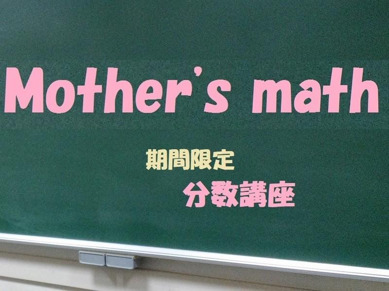 『算数の教え方教えますMother'smath』分数ステップ2の画像