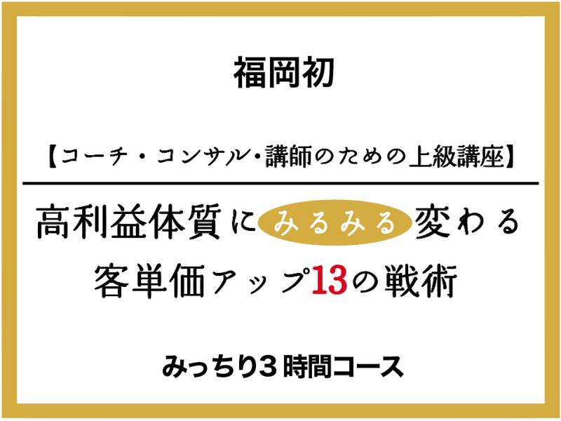 福岡初【先生業のための上級講座】利益を増やす客単価アップ13の戦術の画像