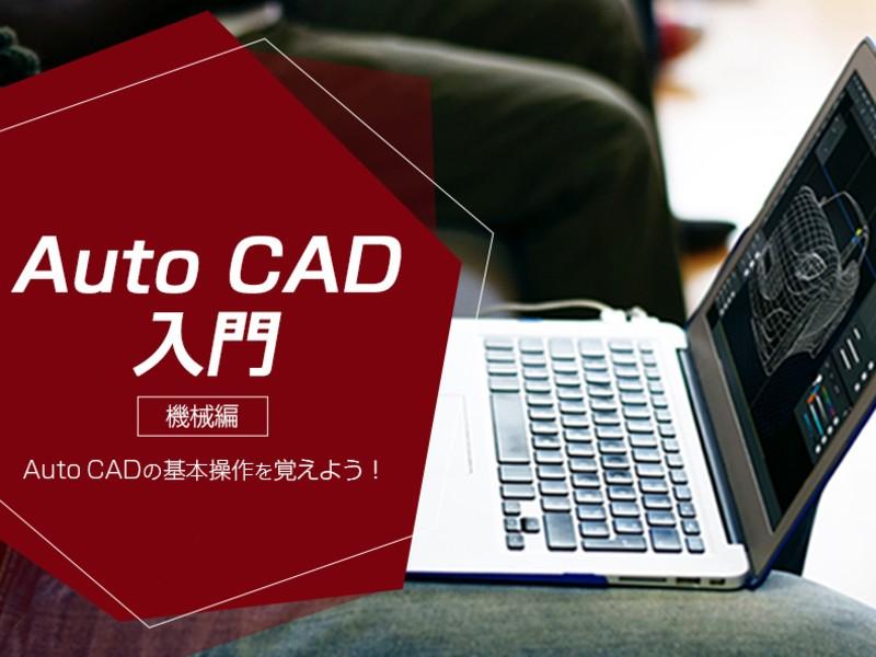 初心者でもわかる!AutoCAD入門(機械編)の画像