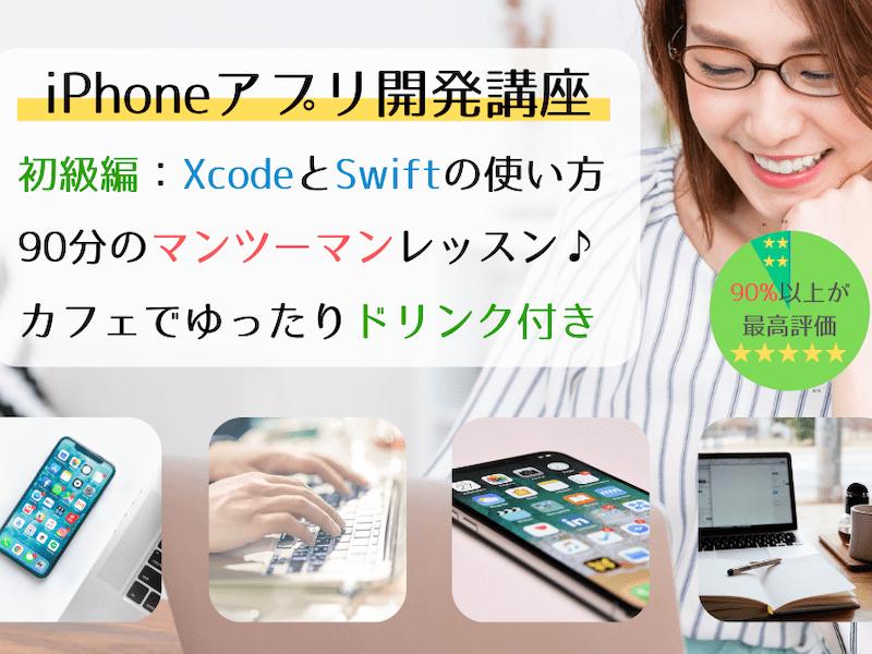 【初心者歓迎】SwiftでiPhoneアプリを開発しよう【1対1】の画像