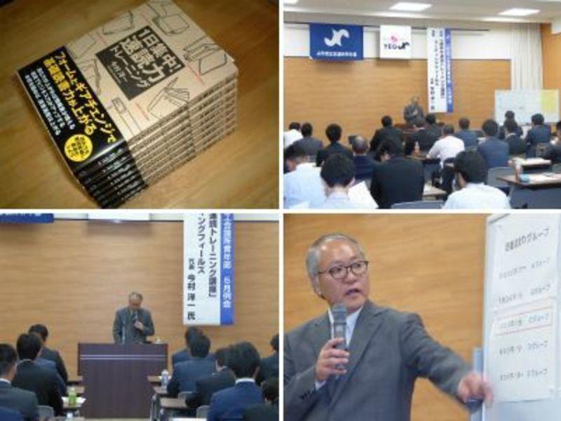 【札幌】インプット力を高める速読トレーニング講座/読む力生産性UPの画像