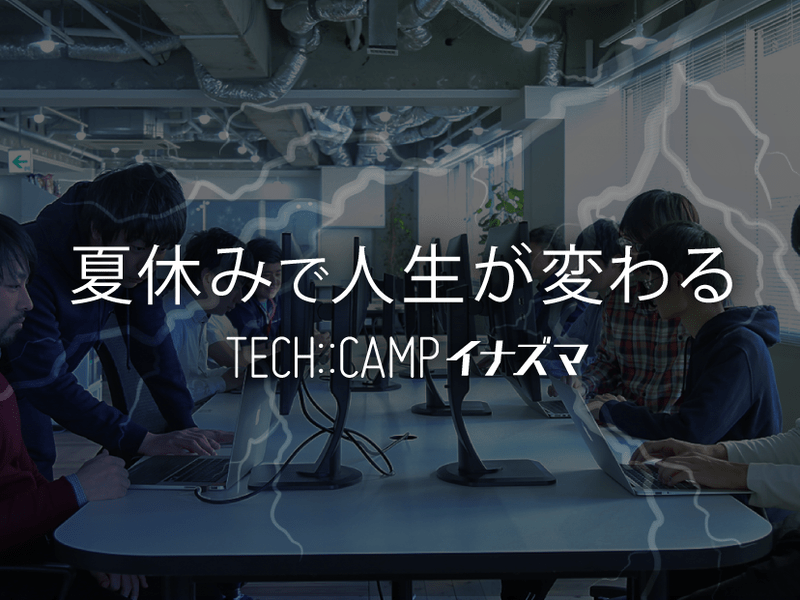 渋谷【7月】プログラミング短期学習「TECH::CAMPイナズマ」の画像