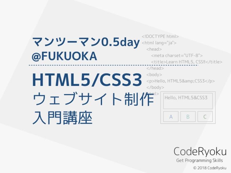 【初心者/限定1名】HTML5/CSS3ウェブサイト制作入門講座の画像