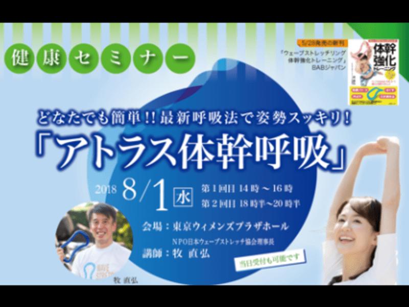 健康セミナー【アトラス体幹呼吸】の画像