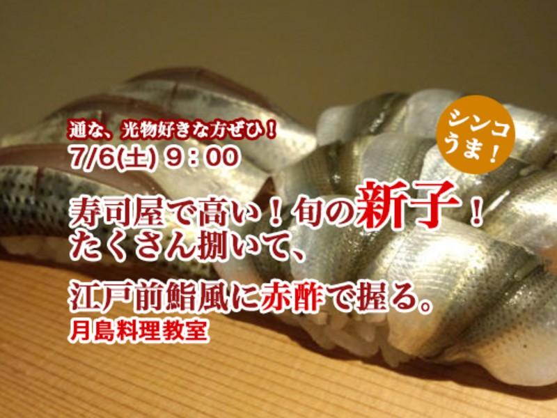 7/6(土) 旬の新子を捌いて握る!の画像