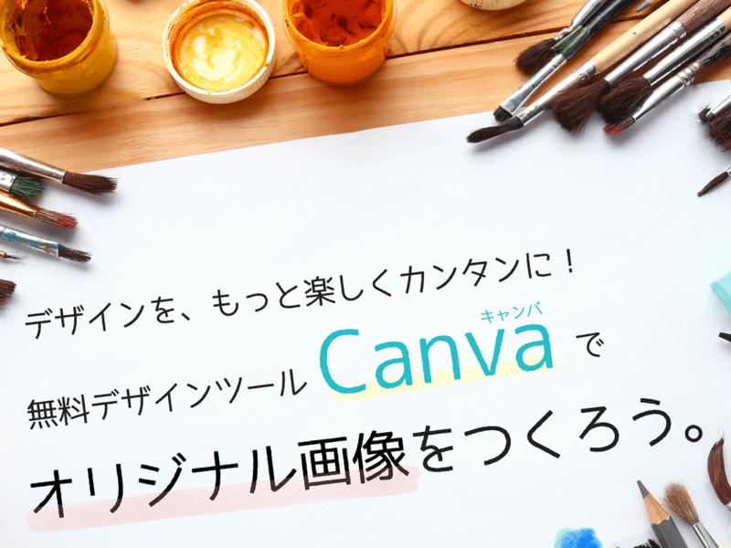 【あべのトラス主催】デザインを楽しく簡単に!Canva活用講座の画像