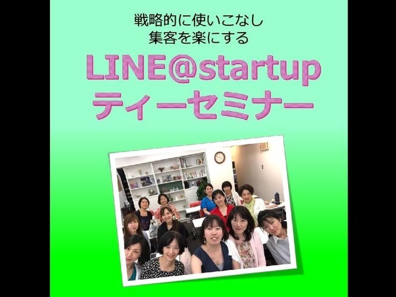 LINE@startupティーセミナーの画像