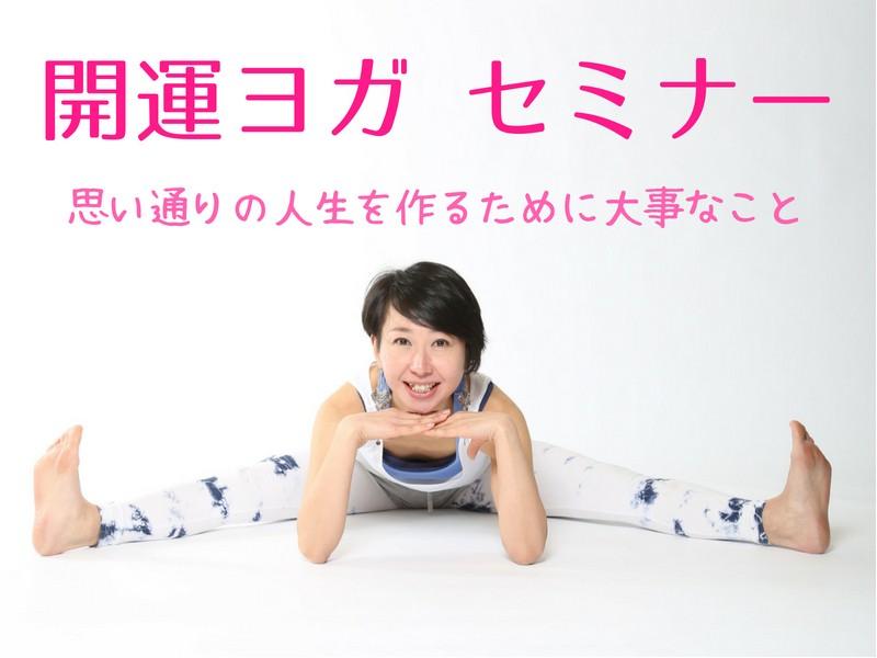 【開運ヨガ】セミナー 〜1日1分で開運体質になる方法を教えます〜の画像