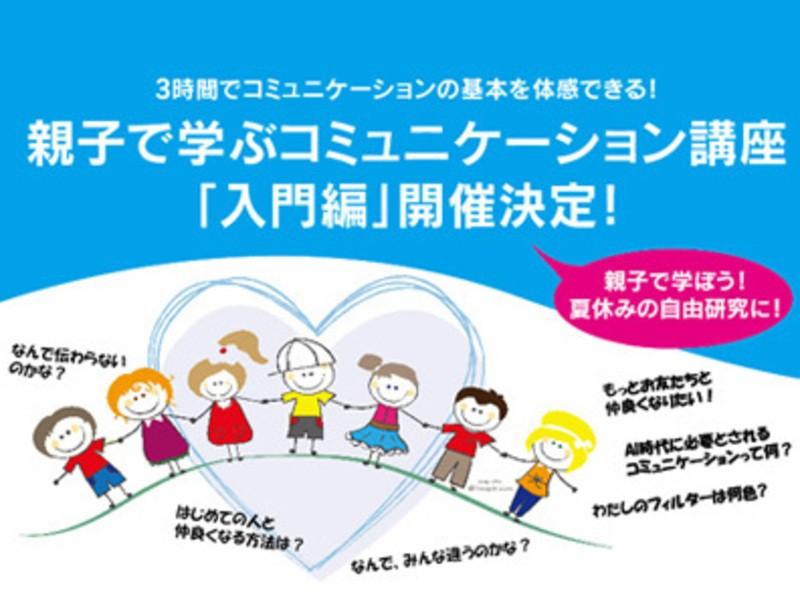 SQ(社会的知性)の高い子どもコミュニケータを育てるクラス(入門)の画像