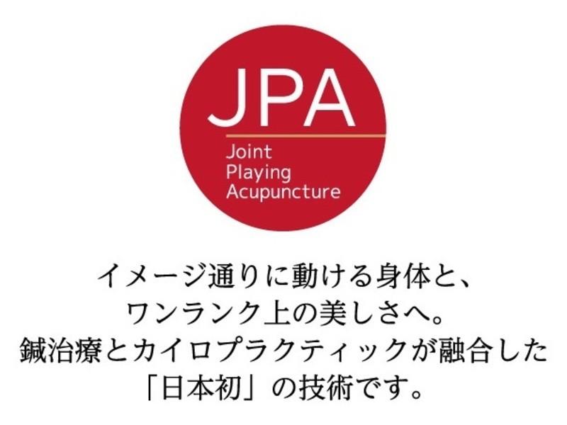 """[日本初]体から""""治す""""小顔を作る体験講座(JPA)の画像"""