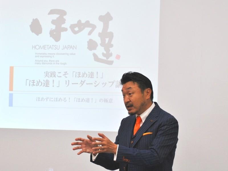 「ほめ達!」リーダーシップ講座 アドバンスコースの画像