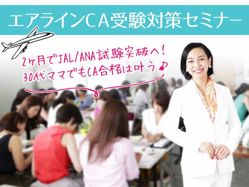 JAL•ANA試験対策!CA合格力が身につく1DAYセミナーの画像