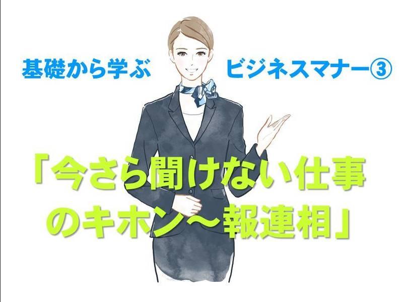 基礎から学ぶビジネスマナー③「今さら聞けない仕事のキホン~報連相」の画像