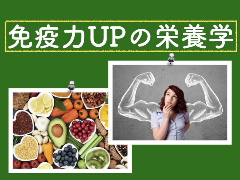 負けない体に!免疫力UPの栄養学 〜一般の知識は間違っている?〜の画像