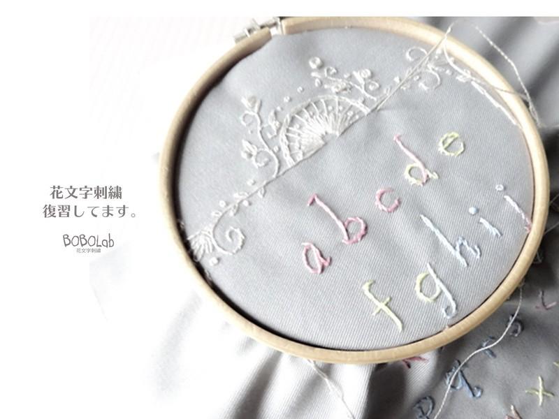 【花文字刺繍】復習レッスンの画像