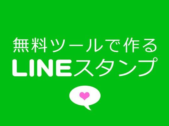 無料ツールで作る『LINEスタンプ』の画像