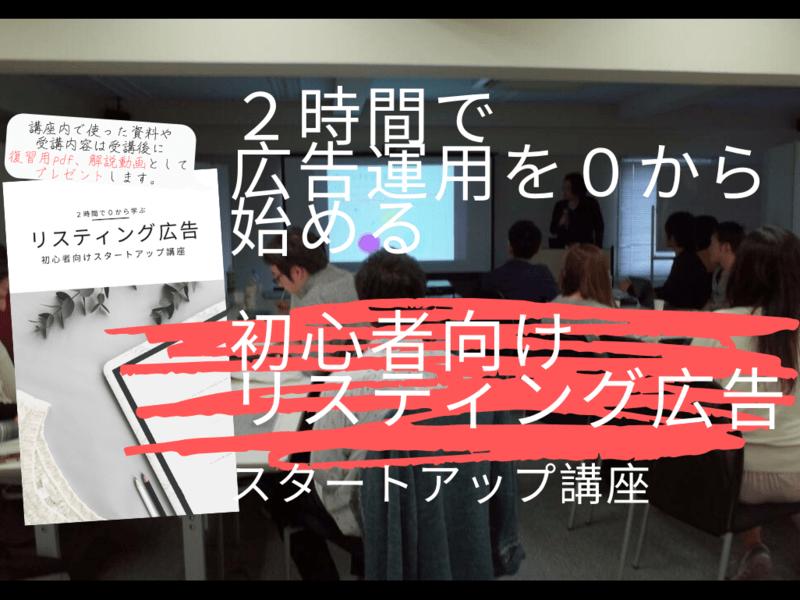 【2時間】でリスティング広告のプロ!初心者向けマンツーマンレッスンの画像