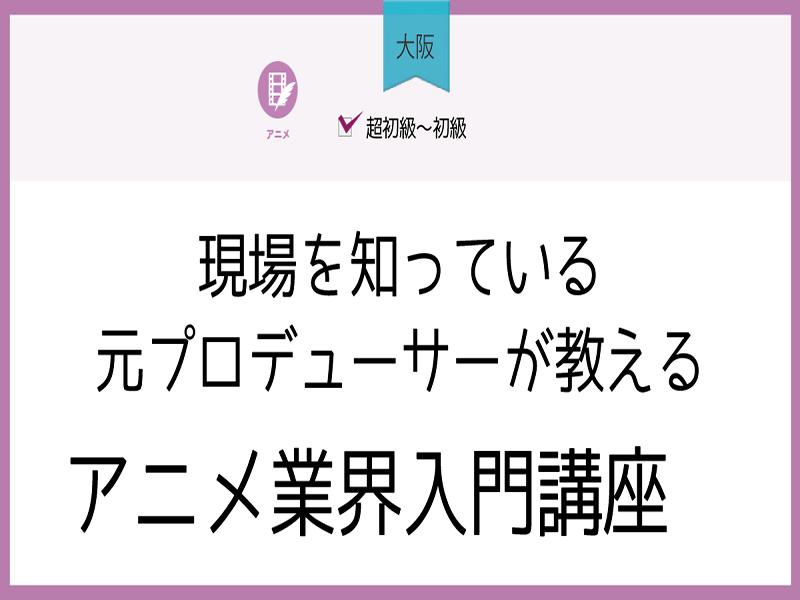 【大阪】現場を知っている元プロデューサーが教えるアニメ業界入門講座の画像