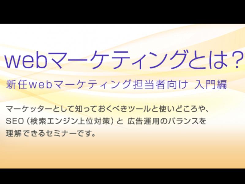 webマーケティングとは?新任webマーケティング担当者向け入門編の画像