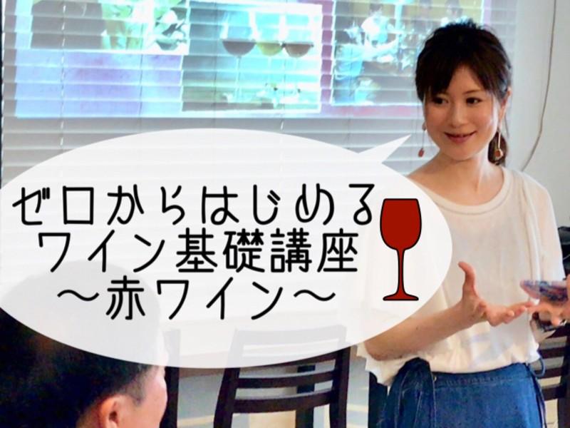 ゼロからはじめるワイン基礎講座〜赤ワイン〜の画像