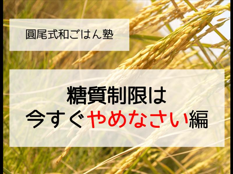 圓尾式和ごはん塾 〜正しい糖質のとり方編〜の画像