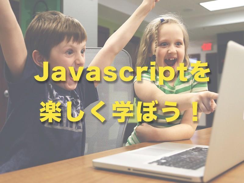 【JavaScript基礎!】初心者歓迎☆ゲーム作りで学ぶJS講座の画像